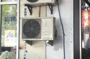 空调外机这样安装其实很危险
