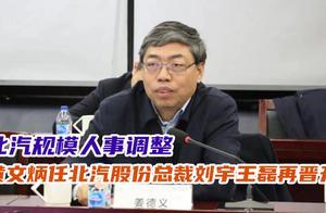北汽规模人事调整 黄文炳任北汽股份总裁刘宇王磊再晋升