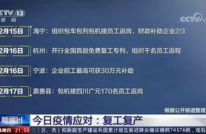 白岩松再次连线浙江:包车包专列包飞机,接员工浙江为啥急?