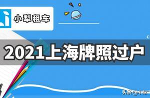 上海车牌转让技巧-车牌号转让方法-沪牌过户