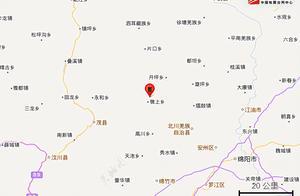 四川省地震局:北川两天两震,均为汶川余震区正常起伏活动