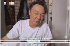 陈奕迅高调点名佟丽娅,称没有自己地位高!丫丫的回应很意外