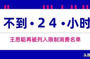 不到24小时,王思聪再被列入限制消费名单