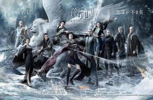 郭敬明《爵迹》系列第二部定档 不见范冰冰踪影