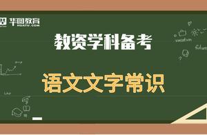 教资学科备考:语文文字常识(二)
