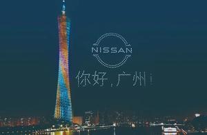 敢为新世代 NEW NISSAN品牌之夜暨Ariya中国首秀