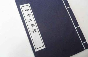 《鹿鼎记》中韦小宝偷的《四十二章经》真的记录了宝藏位置吗?