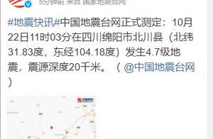 2天2震!四川北川发生4.7级地震