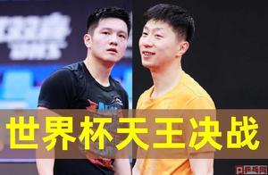 央视5频道直播世界杯决赛,马龙樊振东争冠,张本智和只能争铜牌