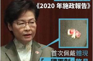 """林郑月娥首次佩戴""""一国两制""""徽章,坚决维护香港特区和谐 稳定"""