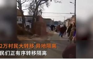 石家庄超2万村民转移隔离——防控疫情不能松懈,否则代价太大了