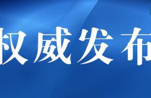 上海发布紧急通知!非必要不离沪、不出境