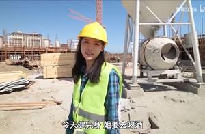 富家小姐曹译文体验自家建筑工地,打工人你累不累啊?