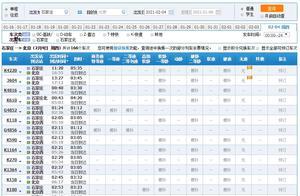 石家庄、邯郸、邢台等地进京火车票暂停发售