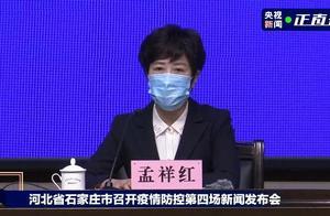 石家庄藁城区已完成全员核酸检测 共检测出阳性患者259人