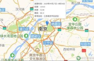 江苏南京发生1.8级地震 震源深度15公里