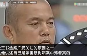 王书金案重审宣判:死刑!新认定强奸杀害人数增1人 与聂树斌案无关