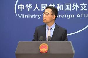 外交部发出七连问,赵立坚:只有美国政府能回答