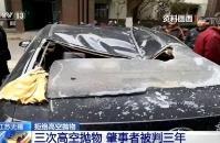 江苏男子连续三次从18楼抛掷物品,看法院如何判刑