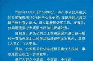 """员工拓展训练致3死1伤 四川""""梦里水乡""""景区暂停营业"""