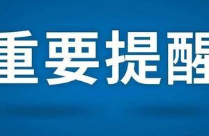 上海浦东新区此小区升为中风险、满洲里新增2例本土病例……最新消息!