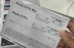 海南免税店iPhone开卖,iPhone12比官网便宜1千多