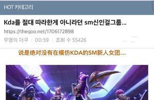 在模仿K/DA的SM新人女团aespa?