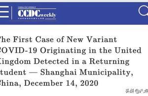 中国新发现一例英国新冠变异病毒病例
