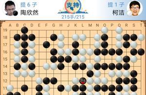 柯洁不敌陶欣然 无缘三星杯围棋赛8强 目前中国3人韩国3人晋级