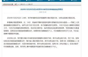 青岛通报1例新增确诊病例详情:系护士