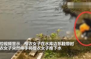 江苏女子趁同伴系鞋带将其推下水,疑似蓄意谋杀,画面曝光