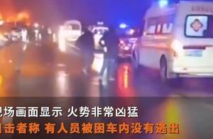 湖南包茂高速发生重大交通事故,9人不幸遇难,现场火光冲天