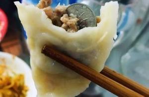 新年习俗,正月初一吃饺子,为何在饺子里放硬币?有何讲究