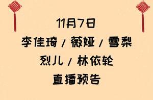 11月7日李佳琦、薇娅、雪梨、烈儿宝贝、林依轮直播预告