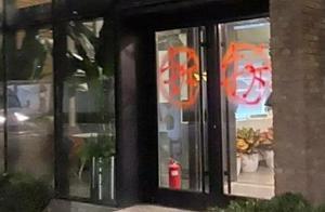 大场面!曝乐华娱乐大门被喷红漆,门口被贴四字标语