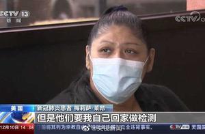 美国社区医院人满为患,有阳性患者被要求回家