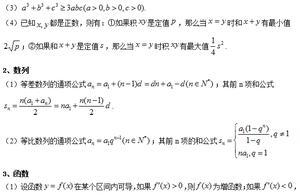 「教师资格证」收藏!高中数学重要公式大归纳