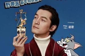 如何庆祝《猫和老鼠》80岁生日?胡歌刘雯白敬亭王俊凯等亲身示范