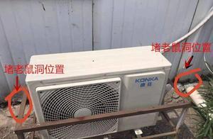 山东男子因空调外机漏电身亡!空调公司:他找熟人安装