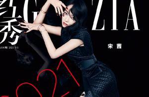 """宋茜最新杂志大片,戴黑色""""腿环""""尽显大长腿线条"""