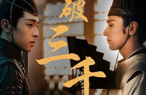 《晴雅集》遭抵制,郭敬明和邓伦的30亿票房梦破灭
