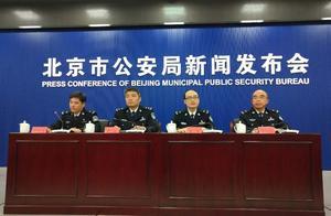 """严厉打击以过户京牌为目的的""""结婚"""",现已刑拘124人,还在继续调查"""