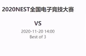 2020英雄联盟NEST11月20日比赛前瞻