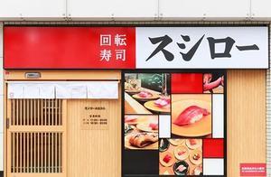 日本回转寿司巨头寿司郎全店歇业?