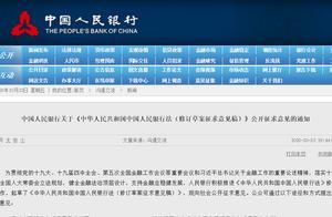 央行拟修改中国人民银行法:明确任何单位和个人禁止制作和发售数字代币