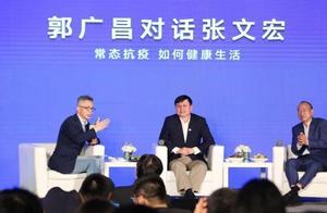 郭广昌对话张文宏:上海没必要开展全员核酸检测 疫苗研发仍有很大不确定性