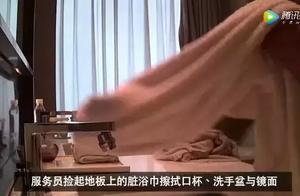 视频大曝光!多家五星级酒店:浴巾当抹布,擦完马桶擦水杯