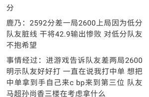 """鹿乃与TS选手巅峰赛起冲突,主播与职业到底谁才是""""人上人""""?"""
