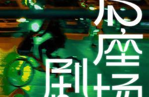 易烊千玺20岁翻唱专辑《后座剧场》爱的箴言MV上线
