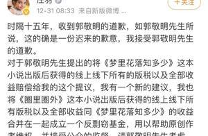 庄羽接受郭敬明道歉:提议成立反剽窃基金帮原创作者维权
